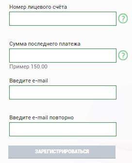 ТулЭнерго регистрация