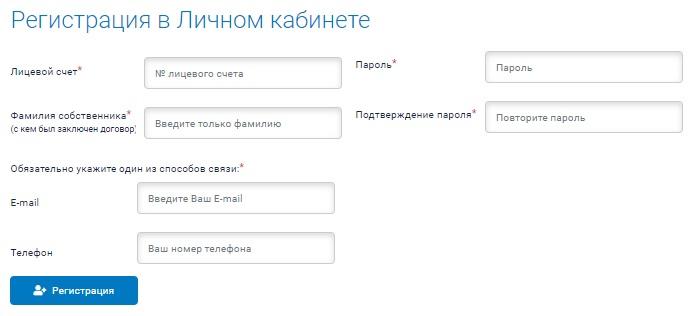 ТЭК регистрация