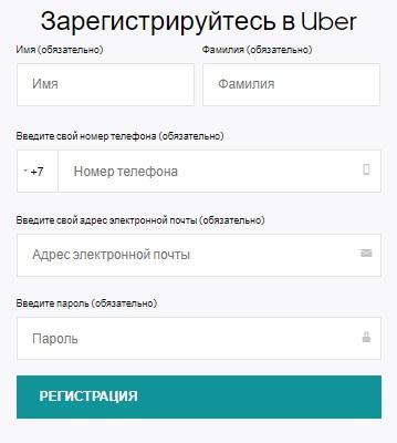 Убер регистрация