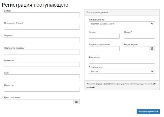 УГГУ регистрация