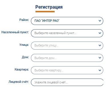 Интер РАО регистрация