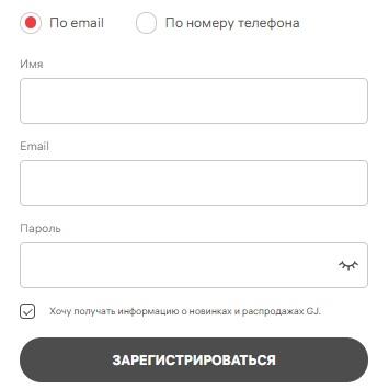 Глория Джинс регистрация