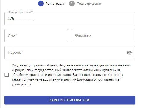 ГрГУ регистрация