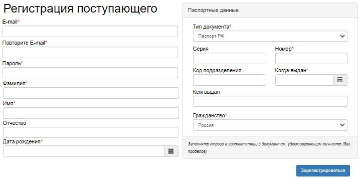 ГУЗ регистрация