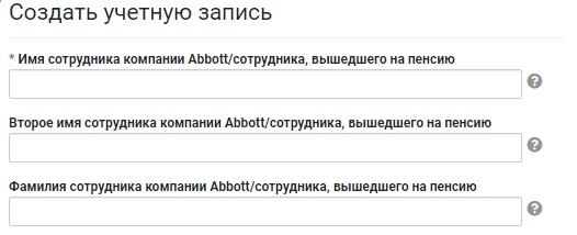 Фонд Клары Эббот регистрация