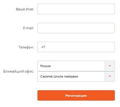 Форекс Оптимум регистрация