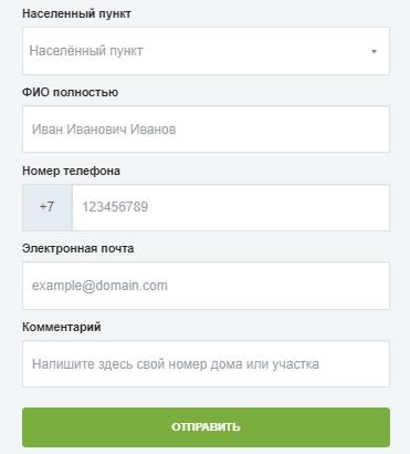 ФорестНет регистрация