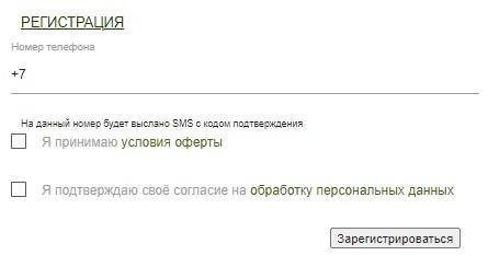 ФрешКарта регистрация