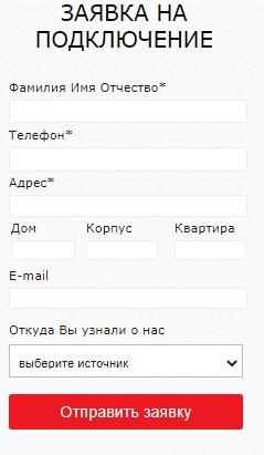 ИннНет регистрация