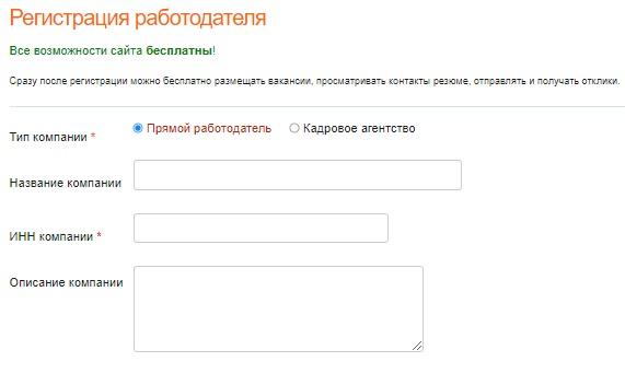 JobLab регистрация2
