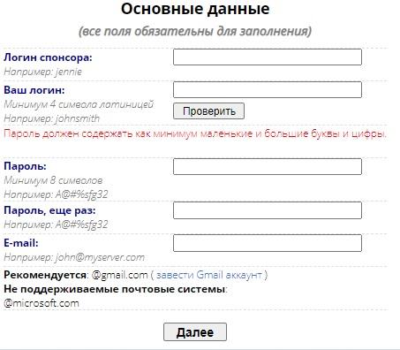 ДомДаРа регистрация2