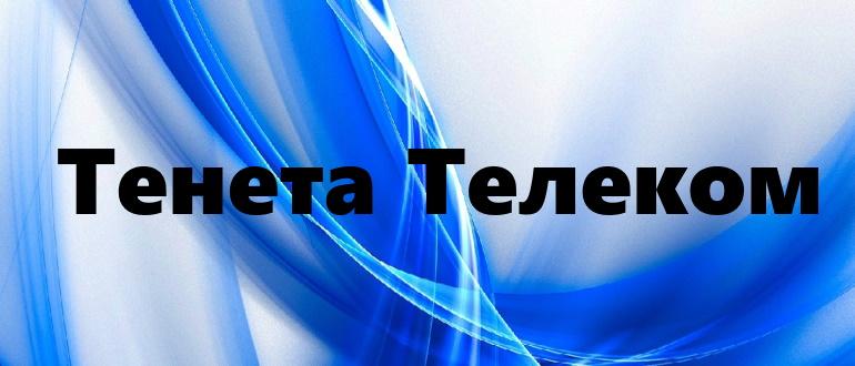 Тенета Телеком