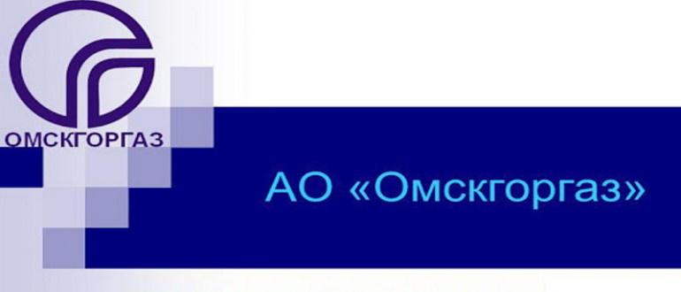 Омскгоргаз