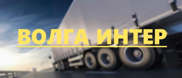 Волга-Интер