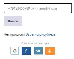 Тиу.ру вход