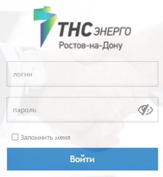 ТНС Энерго вход