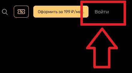 ТНТ Премьер вход