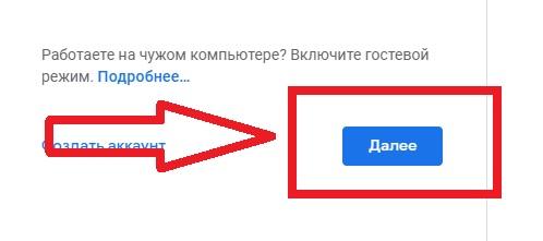 Google-формы вход
