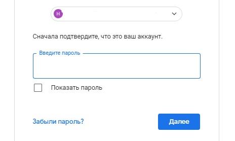 Google Фото вход