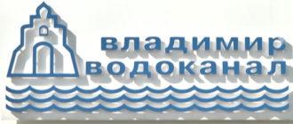 Владимирводоканал