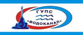 Водоканал Севастополь