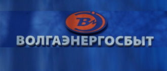 Волгаэнергосбыт