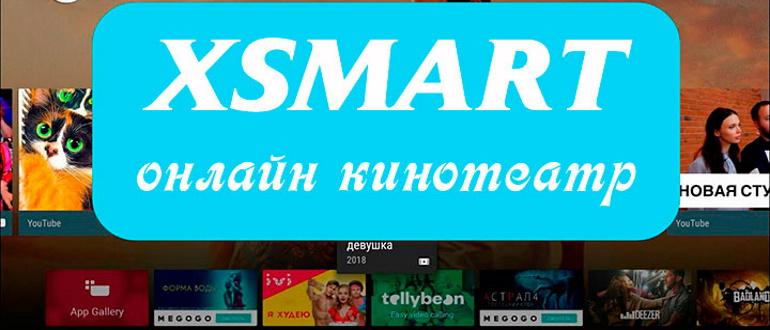 xsmart.tv