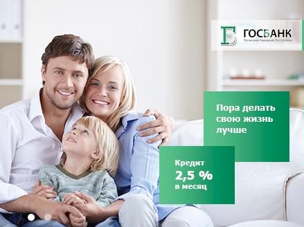 Госбанк ЛНР кредит