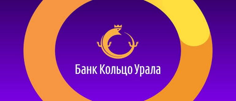Кольцо Урала