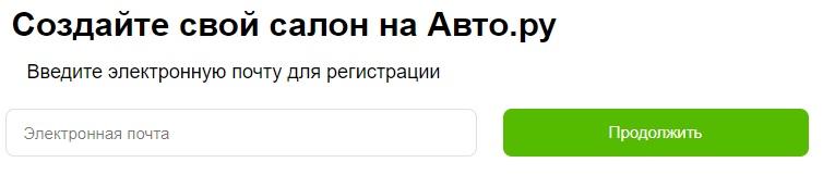 Авто.ру регистрация