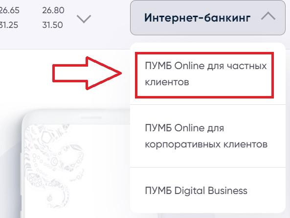ПУМБ Online регистрация