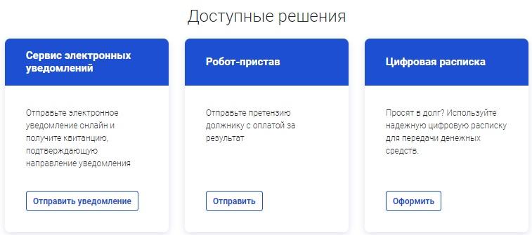 Податьвсуд.РФ сервисы