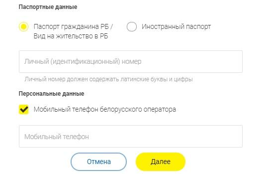 Приорбанк регистрация