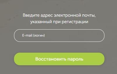 ровеб.онлайн пароль