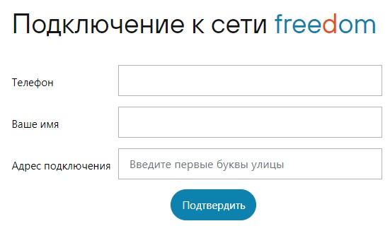 Фридом заявка