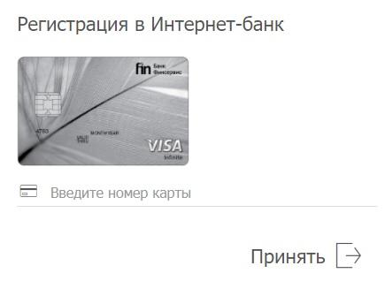 Финсервис Банк регистрация
