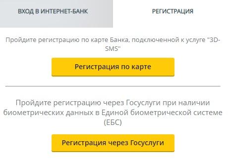 РСХБ регистрация