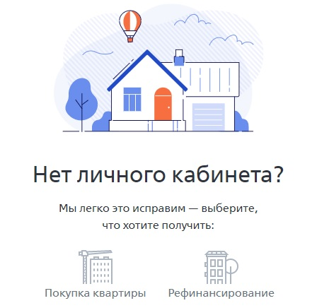 ВТБ Ипотека регистрация