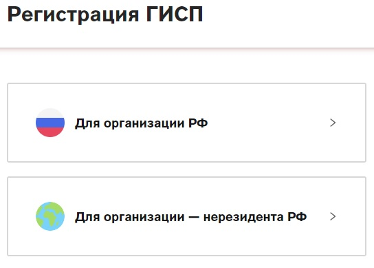 ГИСП Минпромторг регистрация