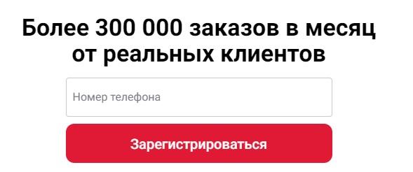 Профи.ру регистрация
