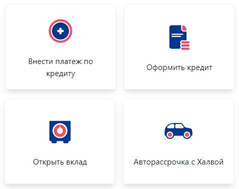 Совкомбанк  услуги