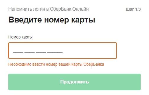 Сбербанк Инвестор пароль