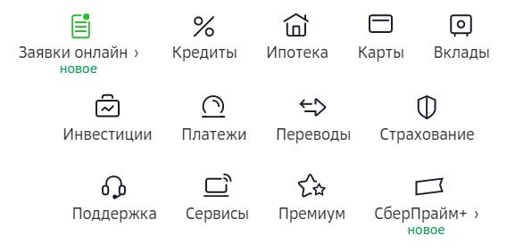 Сбербанк Онлайн услуги