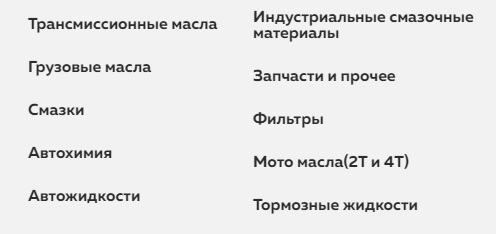 ПитерОйл услуги