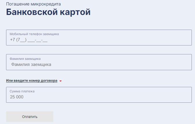Solva.kz оплата
