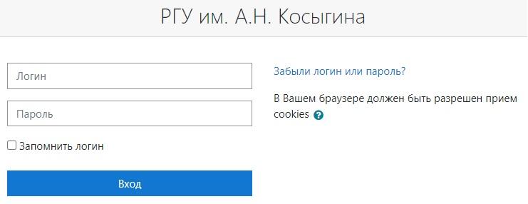 РГУ им. Косыгина вход