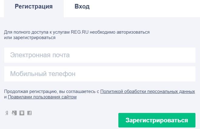 Рег.Ру регистрация