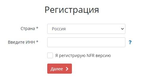 СофтБаланс регистрация