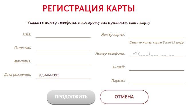 Йола-маркет регистрация