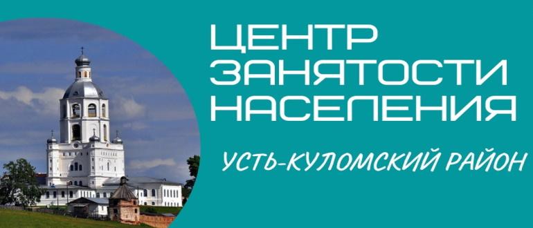 ЦЗН Усть-Кулом